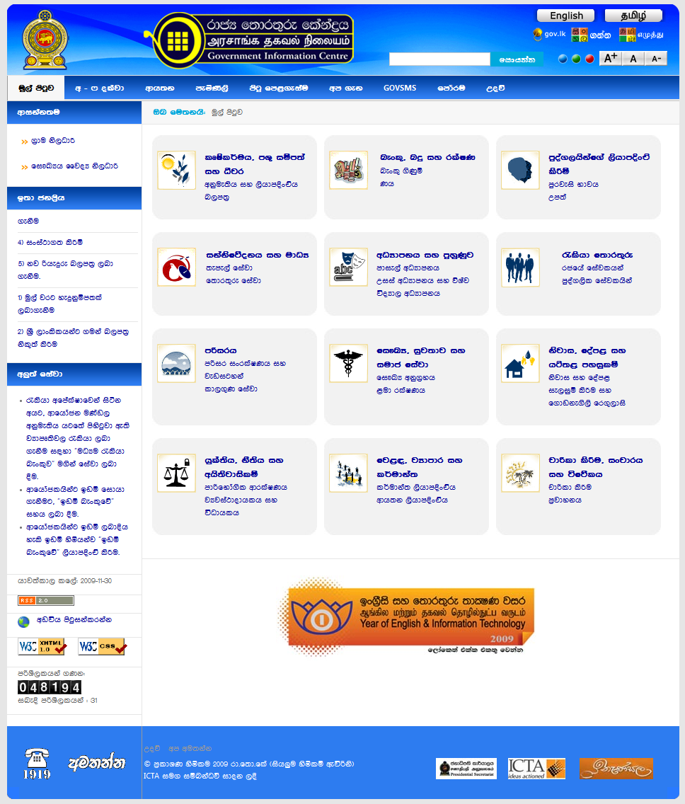 view website in user preferred language english sinhala or tamil